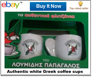Authentic Greek coffee cups