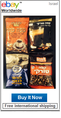 Israeli coffee various packages