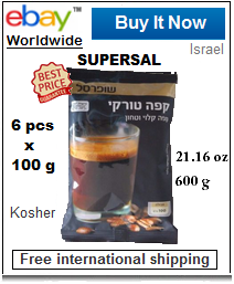 Supersal Israel coffee